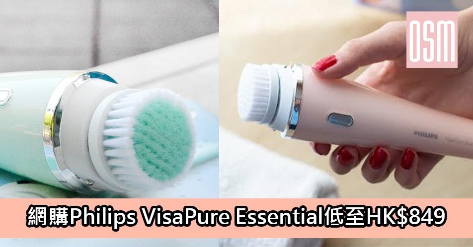 網購Philips VisaPure Essential 洗面機低至HK$849+免費直運香港/澳門