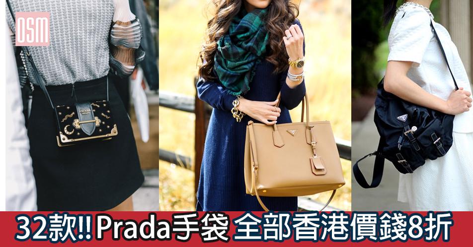 網購Prada手袋全部香港價錢8折+免費(限時)直運香港/澳門