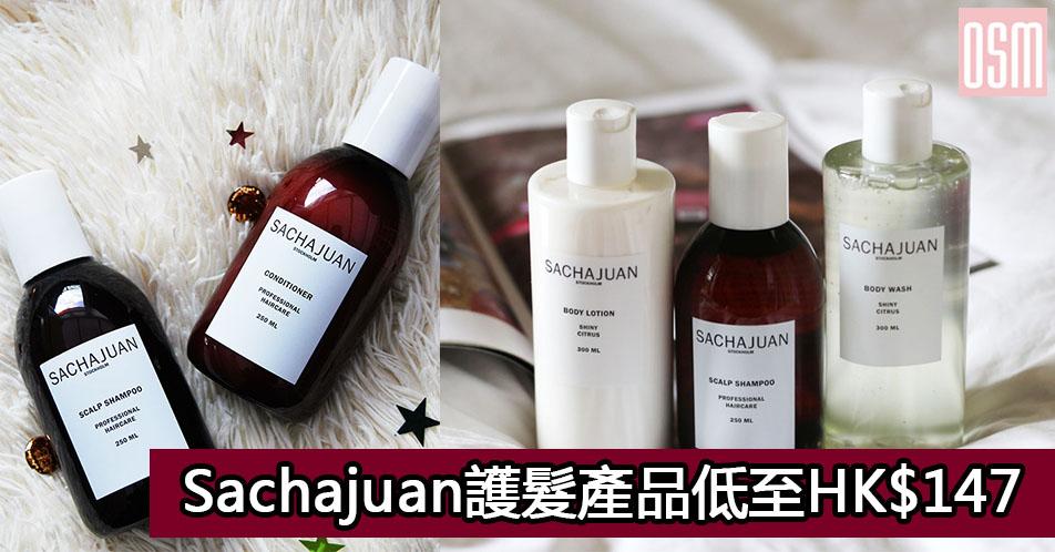 網購Sachajuan護髮產品低至HK$147+免費直運香港/澳門