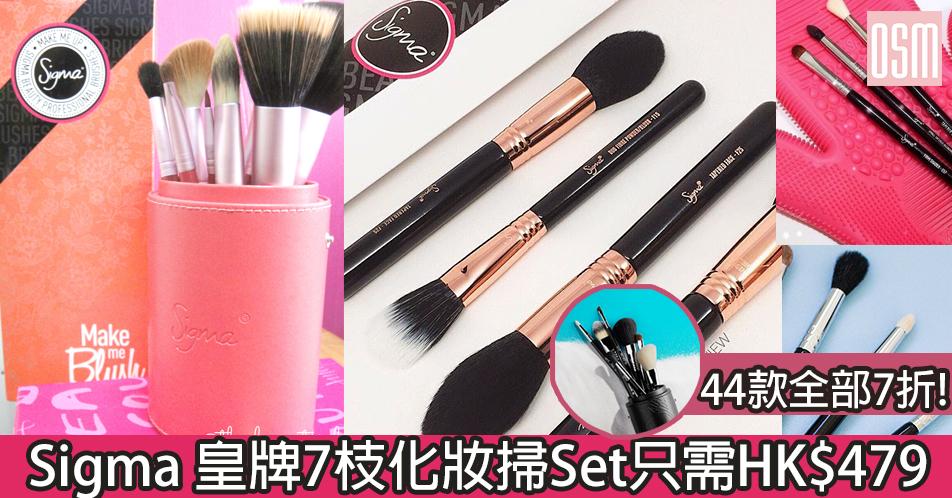 網購Sigma 皇牌7枝化妝掃Set只需HK$479+免費直送香港/澳門