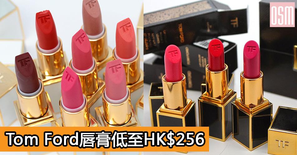 網購Tom Ford唇膏低至HK$256+直運香港/澳門
