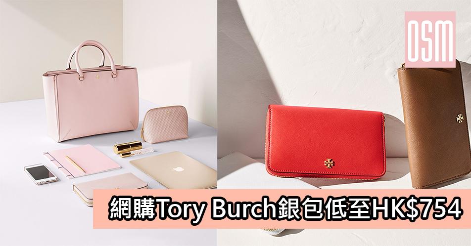 網購Tory Burch銀包低至HK$754+直運香港/澳門