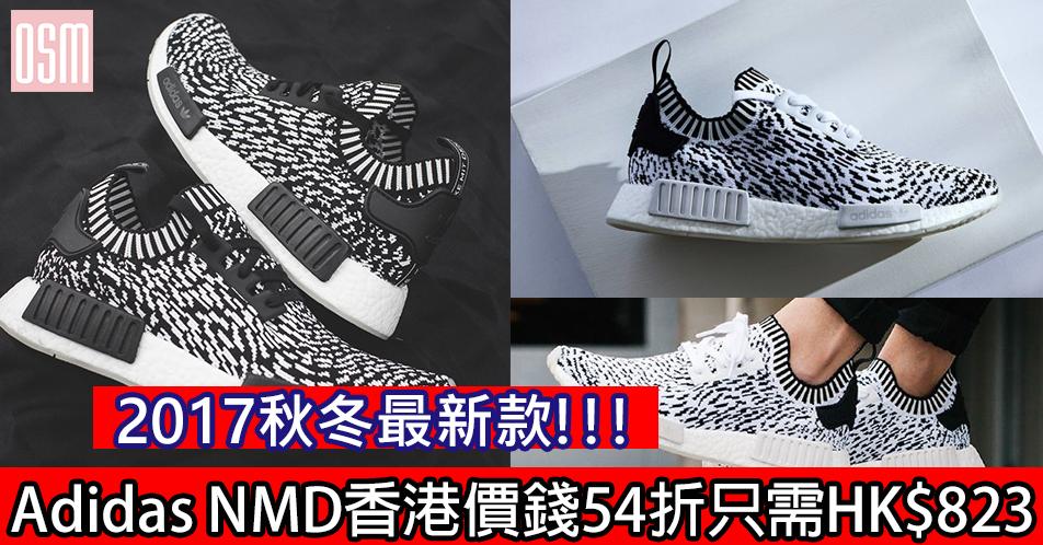 網購Adidas最新2017秋冬NMD香港價錢54折+直送香港/澳門