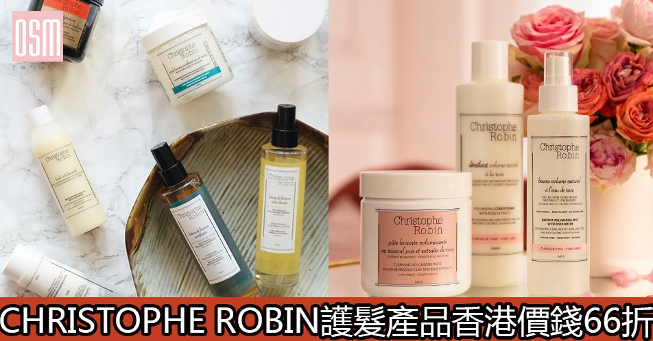 網購Christophe Robin護髮產品香港價錢66折+免費直送香港/澳門