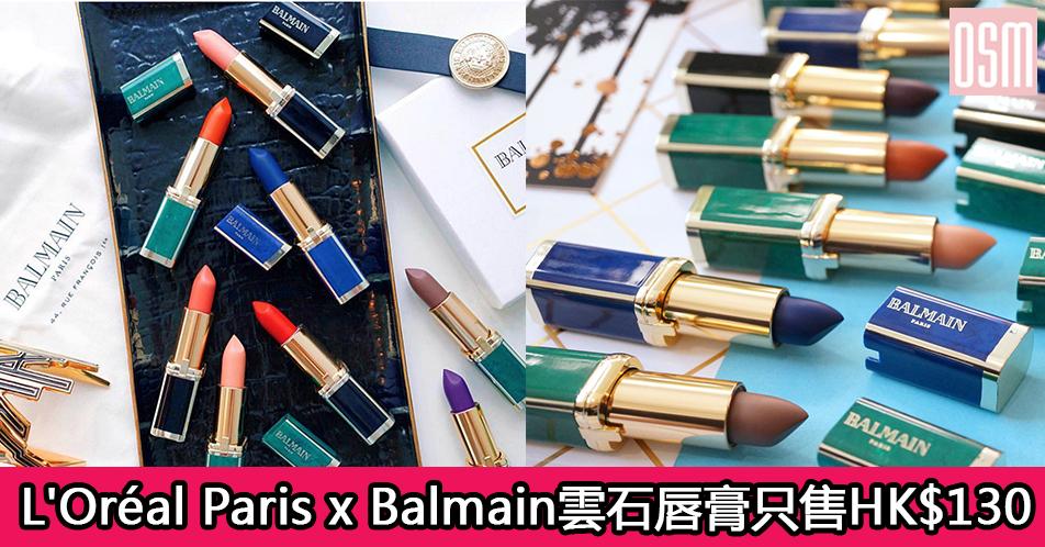 網購L'Oréal Paris x Balmain雲石唇膏只售HK$130+直運香港/澳門