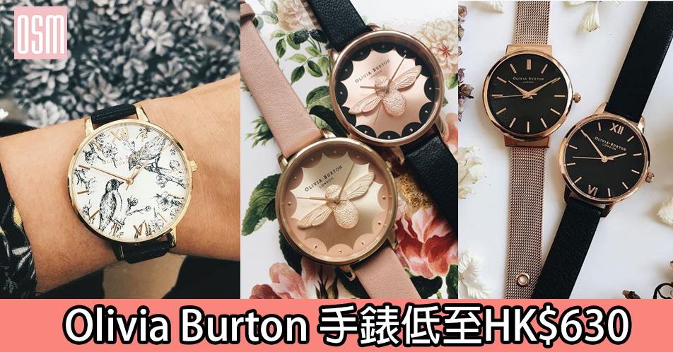 網購Olivia Burton 手錶低至HK$630+免費直運香港/澳門