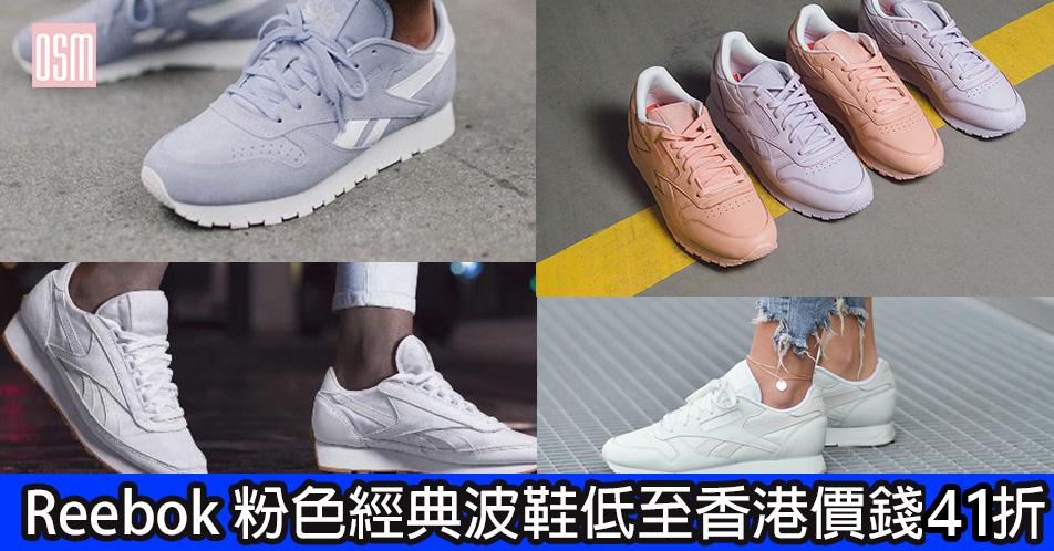 網購Reebok 粉色經典波鞋低至香港價錢41折+免費直運香港/澳門