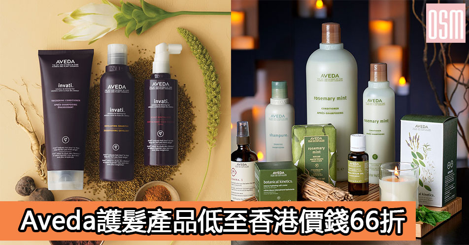 網購Aveda護髮產品低至香港價錢66折+免費直送香港