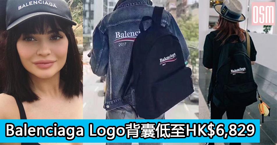 網購Balenciaga Logo背囊低至HK$6,829+免費直運香港/澳門