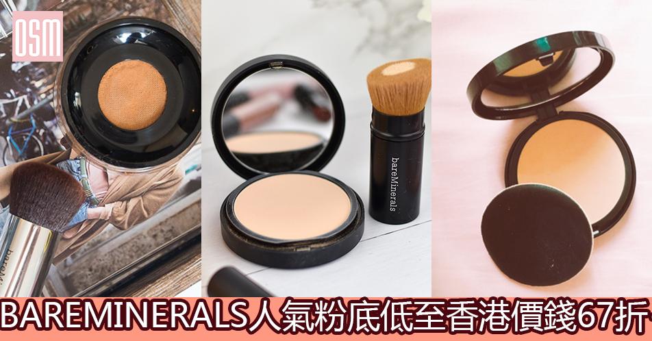 網購bareMinerals人氣粉底低至香港價錢67折+直送香港/澳門