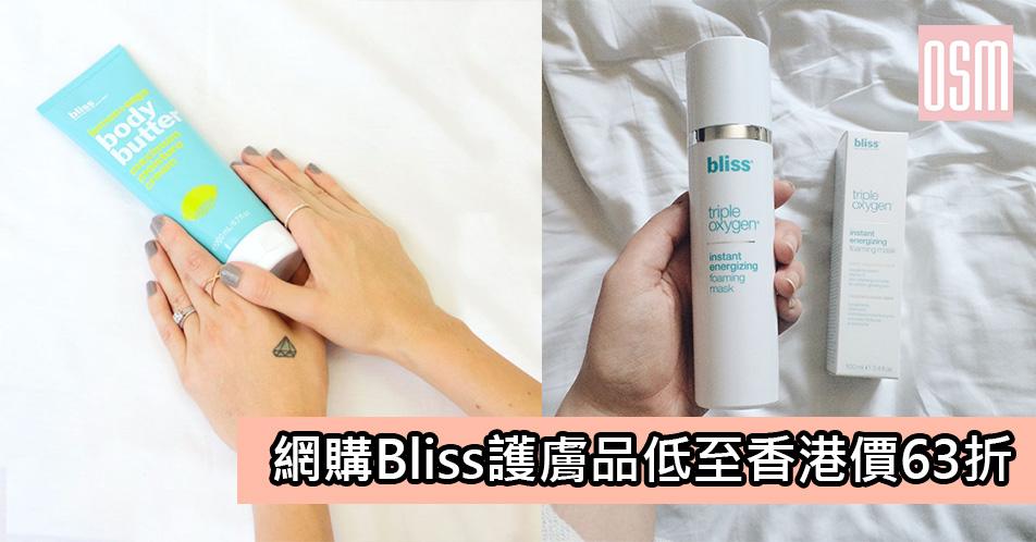網購Bliss護膚品低至香港價63折+免費直運香港/澳門