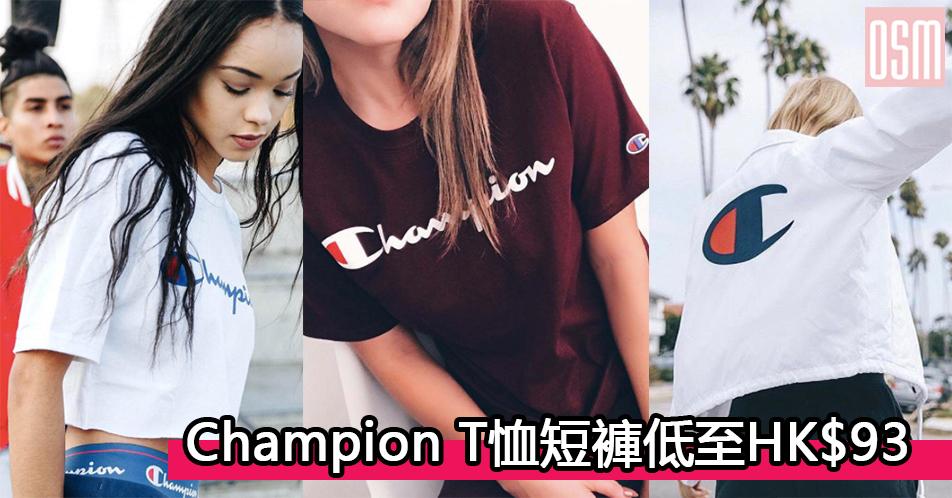 網購Champion T恤短褲低至HK$93+免費直送香港/澳門