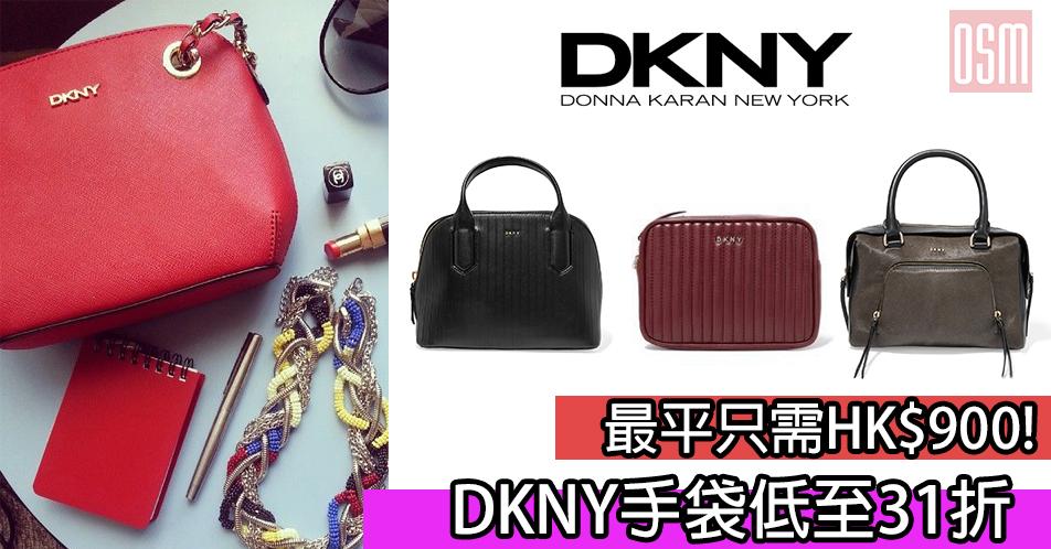 網購DKNY手袋最平只需HK$900+直運香港/澳門