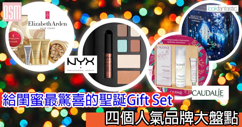 網購給閨蜜驚喜既聖誕Gift Set 四個人氣品牌大盤點+免費直運香港/澳門