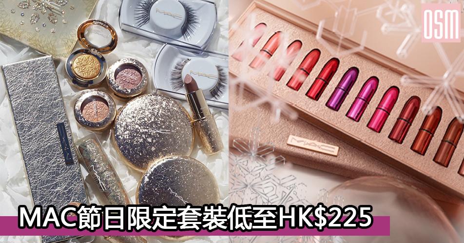 網購MAC節日限定套裝低至HK$225+直運香港/澳門
