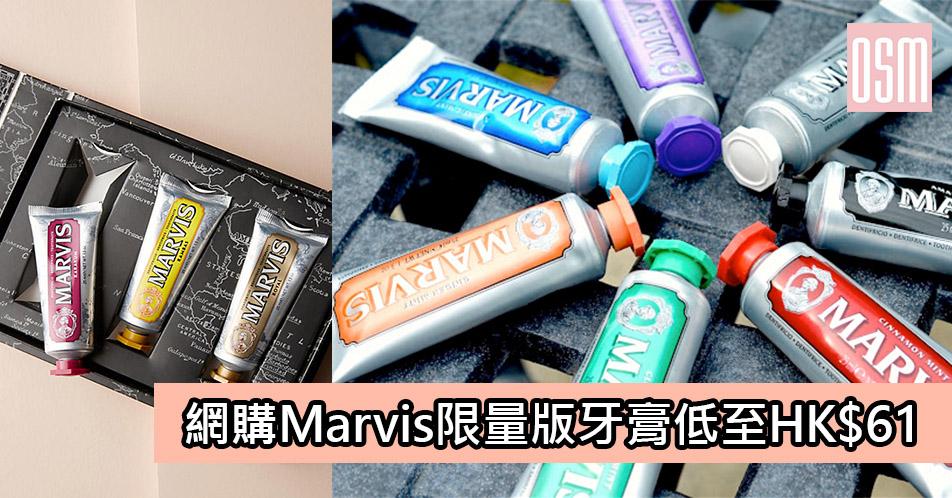 網購Marvis限量版牙膏低至HK$61+免費直運香港/澳門