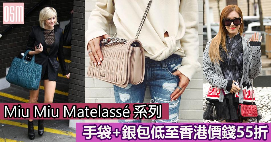 網購Miu Miu Matelassé 系列手袋/銀包低至香港價錢55折+直運香港/澳門