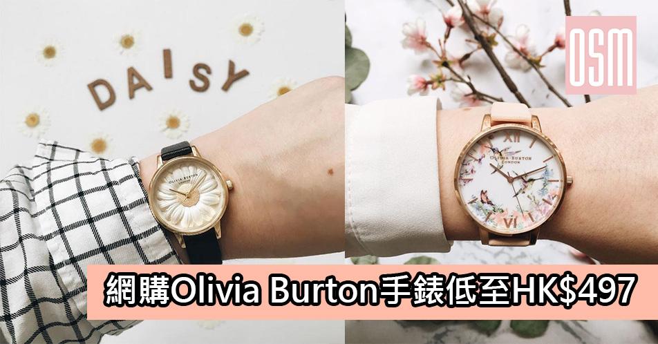 網購Olivia Burton 手錶低至HK$497+免費直運香港/澳門