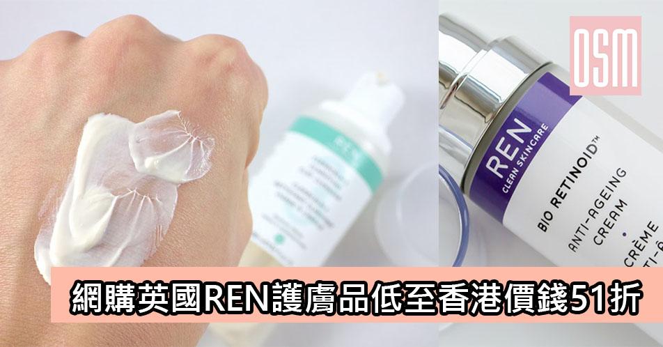 網購REN護膚品低至香港價錢51折+免費直運香港/澳門