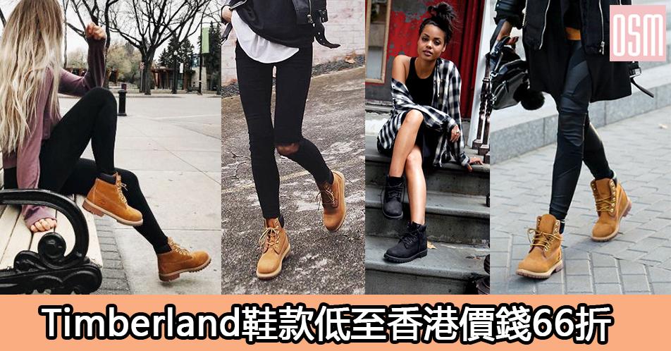 網購Timberland鞋款低至香港價錢66折+免費直運香港/澳門