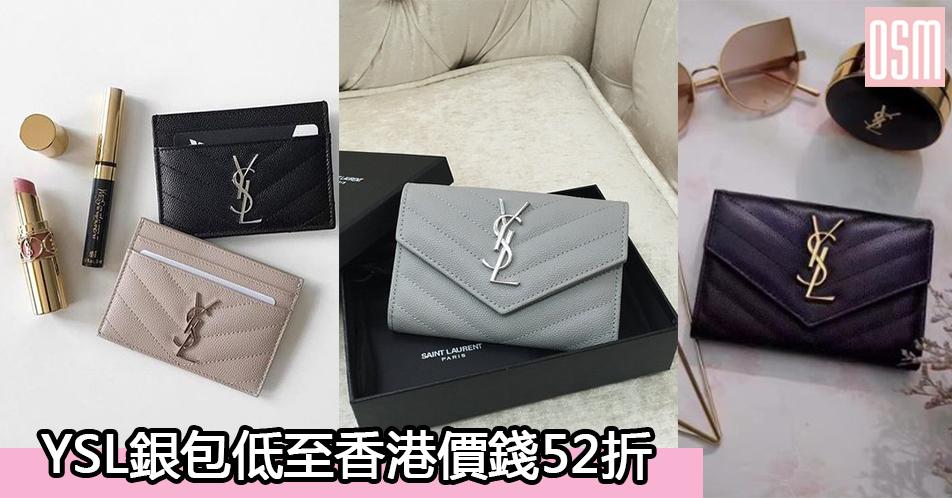 網購YSL銀包低至香港價錢52折+直運香港/澳門