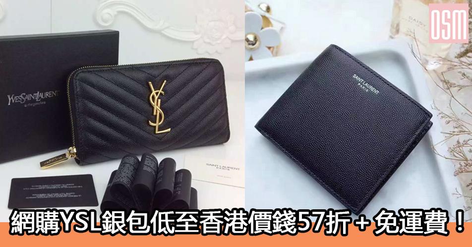 網購YSL銀包低至香港價錢57折+免費(限時)直運香港/澳門
