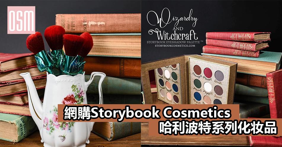 網購Storybook Cosmetics哈利波特化妝品+免費直運香港