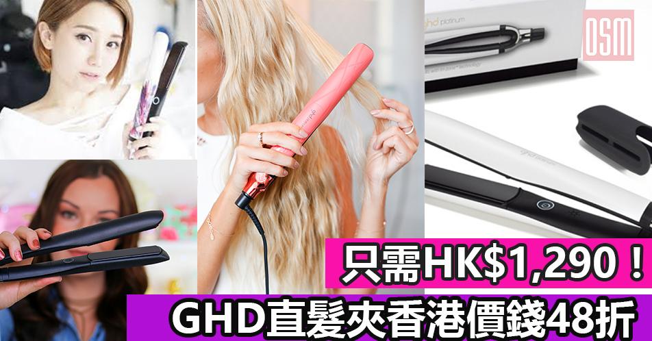 網購GHD直髮夾香港價錢48折+直運香港/澳門