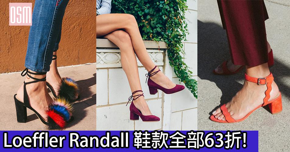 網購Loeffler Randall 鞋款全部63折!+免費直運香港/(需運費)澳門