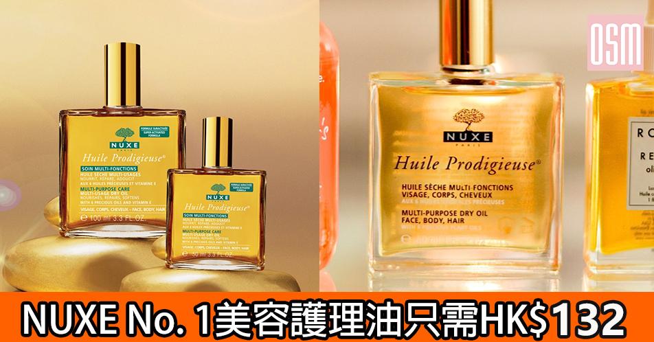 網購NUXE No. 1美容護理油只需HK$132+免費直送香港/澳門