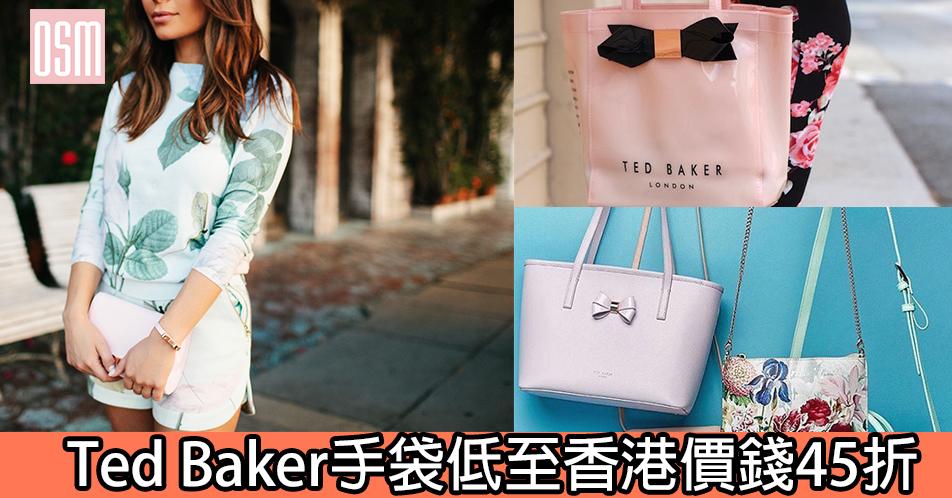 網購Ted Baker手袋低至香港價錢45折+直運香港/澳門