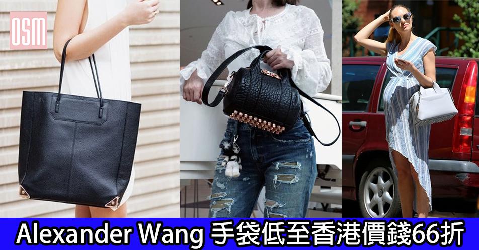 網購Alexander Wang手袋低至香港價錢66折+免費直運香港/澳門