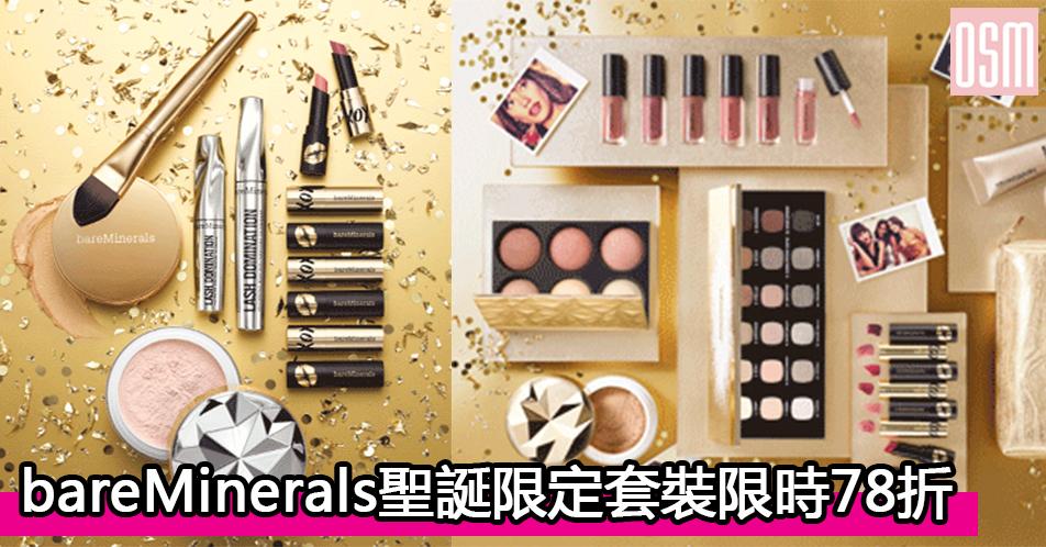 網購bareMinerals聖誕限定套裝限時78折+免費直運香港/澳門
