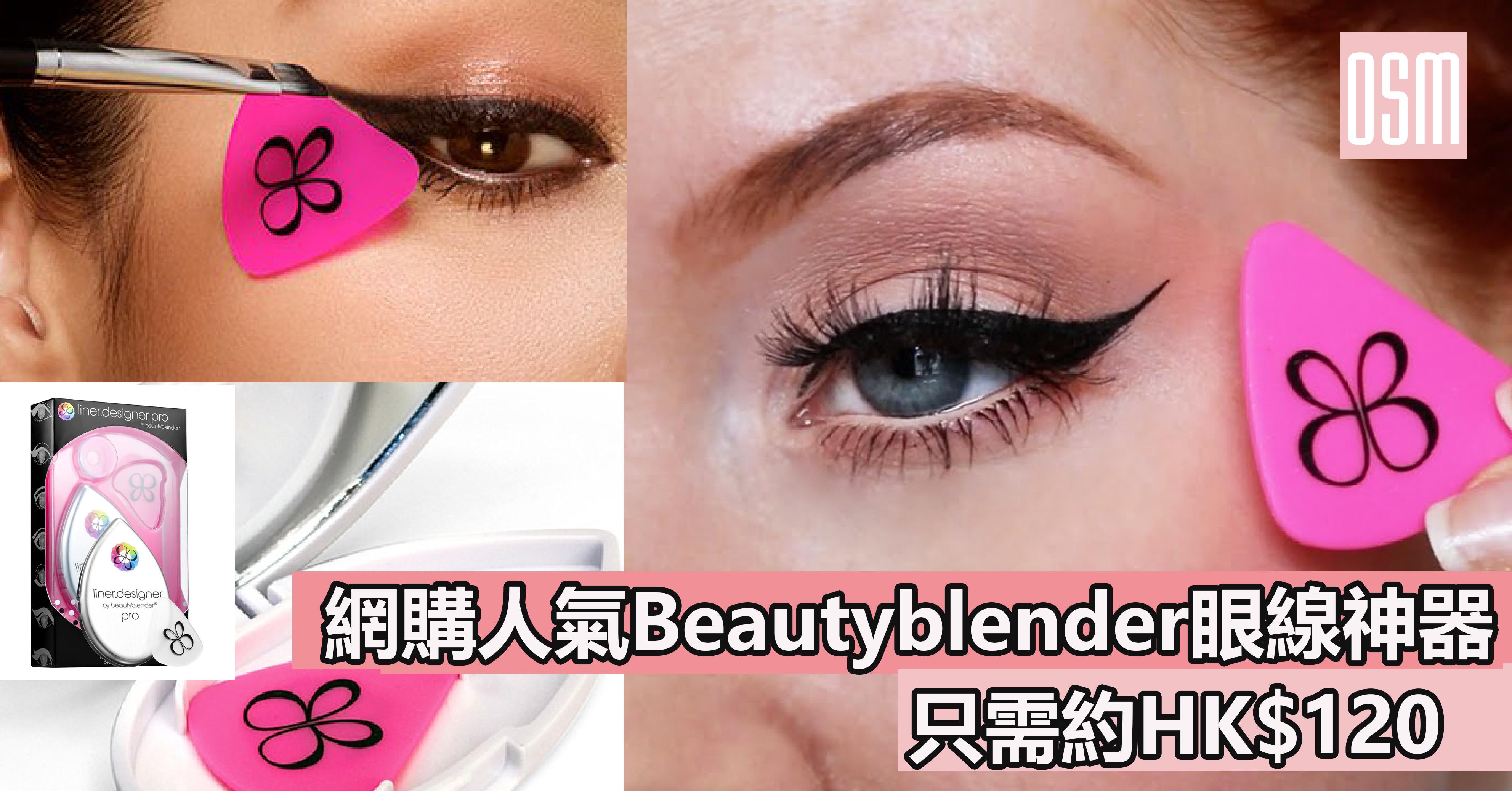 網購人氣Beautyblender眼線神器 只需HK$120+(需運費)直運香港/免費澳門