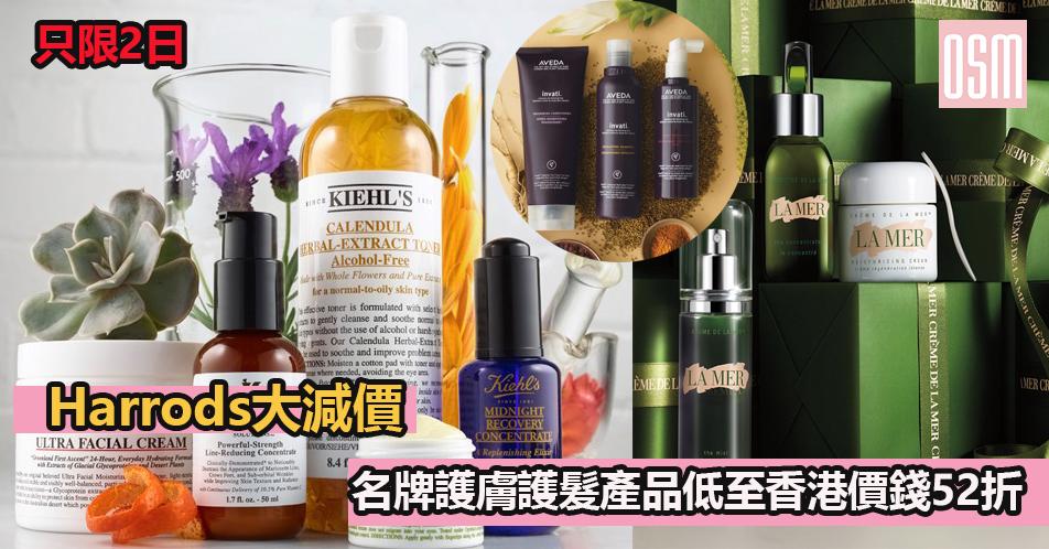 只限2日!Harrods大減價名牌護膚護髮產品低至香港價錢52折+直運香港/澳門