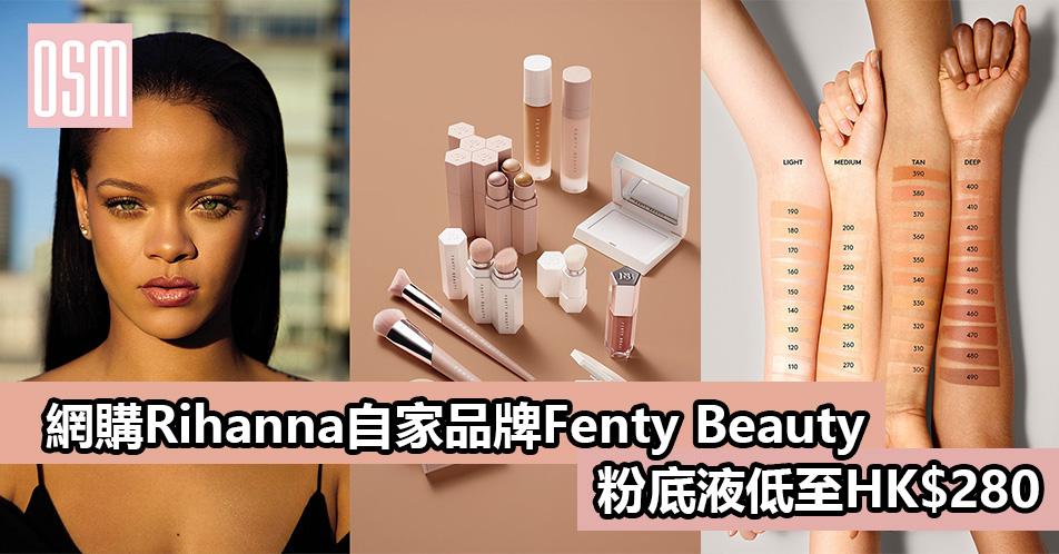 網購歌手Rihanna自家化妝品牌Fenty Beauty+免費直運香港