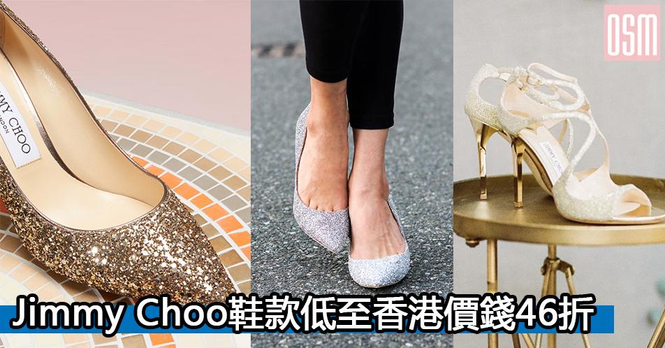網購Jimmy Choo鞋款低至香港價錢46折+直運香港/澳門