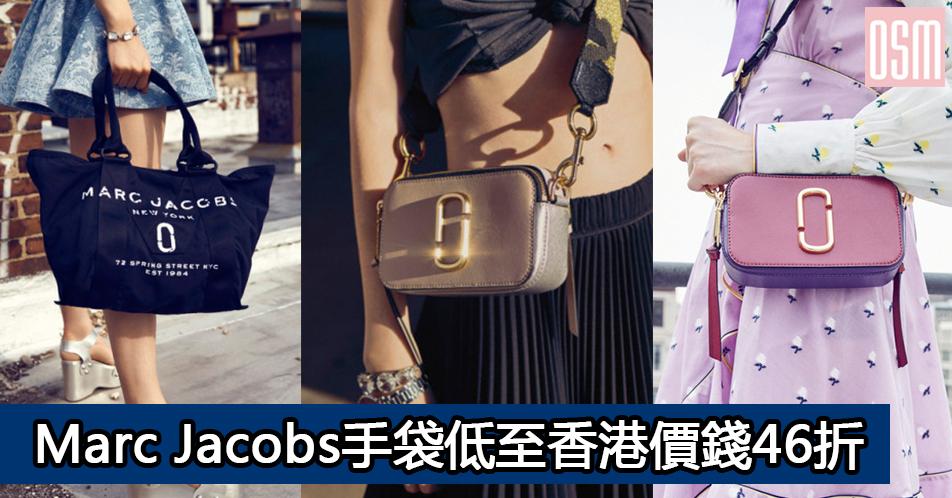 網購Marc Jacobs手袋低至香港價錢46折+免費直運香港/澳門