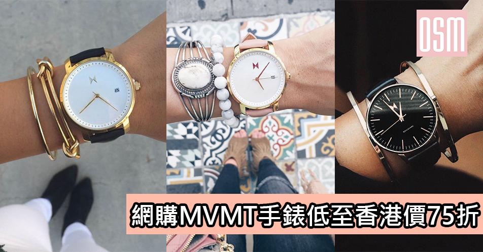 網購MVMT手錶低至香港價75折+免費直運香港/澳門