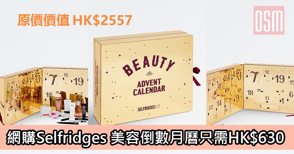 網購NYX 唇膏倒數月曆只需HK$450+直運香港/澳門