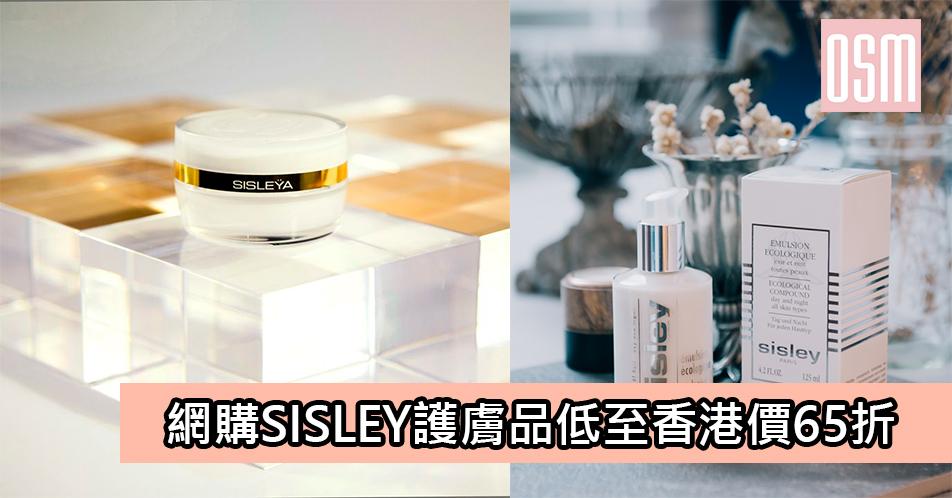 網購SISLEY護膚品低至香港價65折+免費直運香港