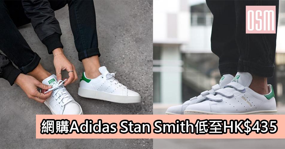 網購Adidas Stan Smith低至HK$435+直運香港/澳門