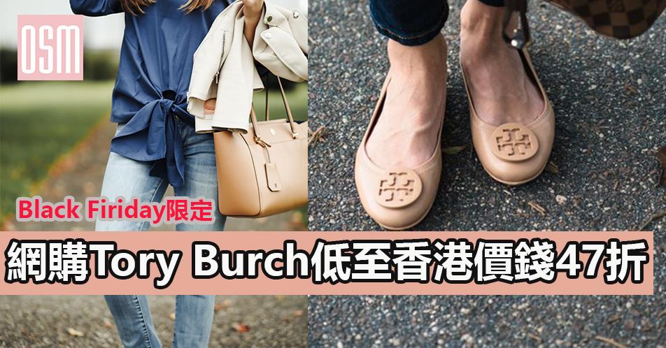 網購Tory Burch低至香港價錢47折+免費直運香港/澳門