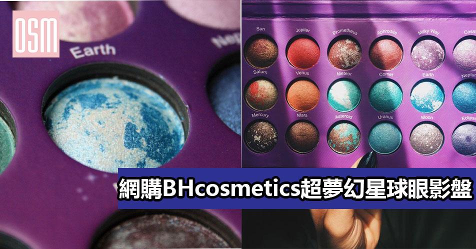網購BHcosmetics超夢幻星球眼影盤+直運香港/澳門