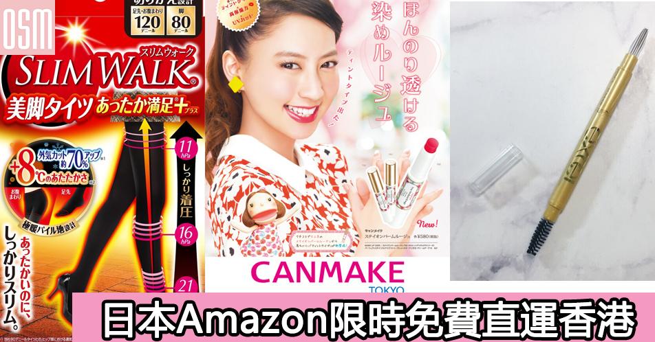 日本Amazon限時免費直運香港