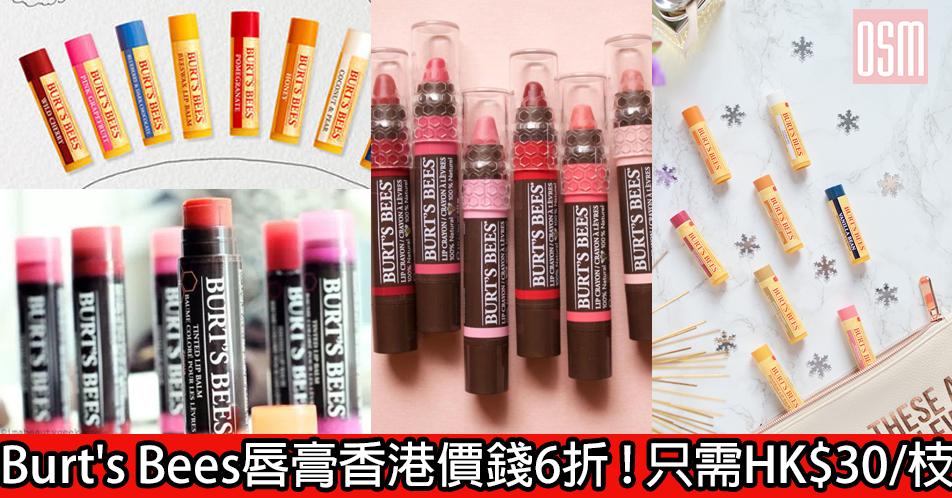 網購Burt's Bees唇膏香港價錢6折 只需HK$30/枝+免費直運香港/澳門