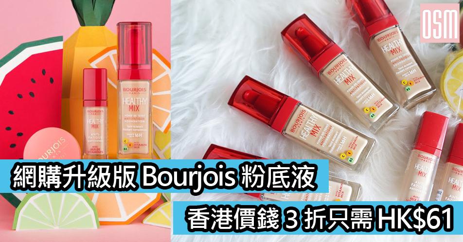 網購升級版Bourjois粉底液香港價錢3折只需HK$61+免費直運香港/澳門