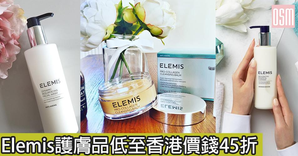 網購Elemis護膚品低至香港價錢45折+免費直運香港/澳門