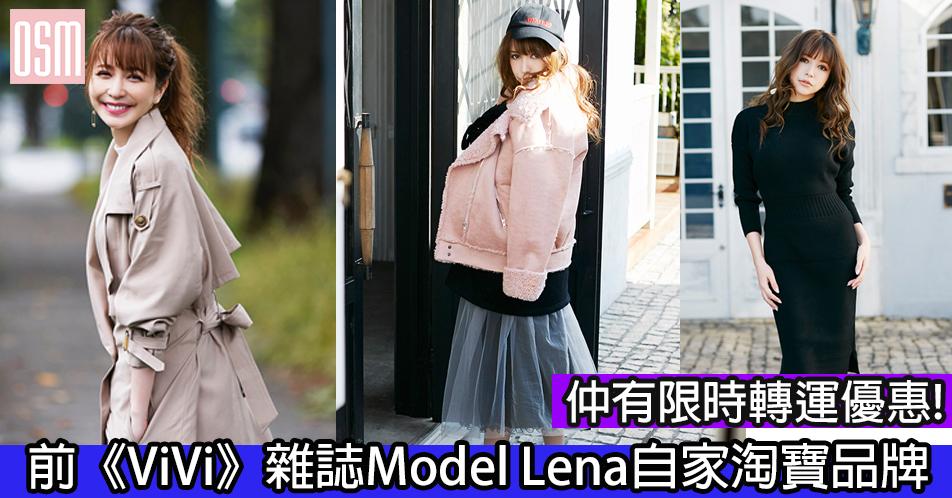 網購前《ViVi》雜誌御用Model Lena自家淘寶品牌低至半價+DimBuy轉運優惠