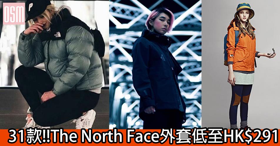 網購31款!!The North Face外套低至HK$291+免費直運香港/澳門